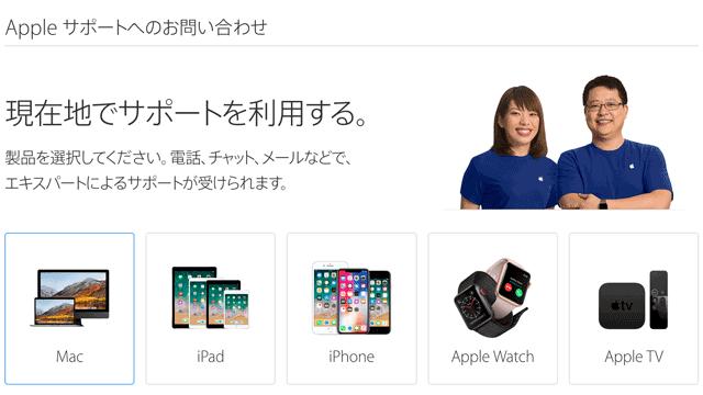Appleのサポートページ