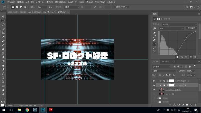 Photoshopで作業中の画面