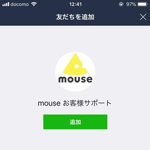 マウスコンピューターのLINEアカウント