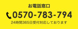 サポートセンターの電話番号