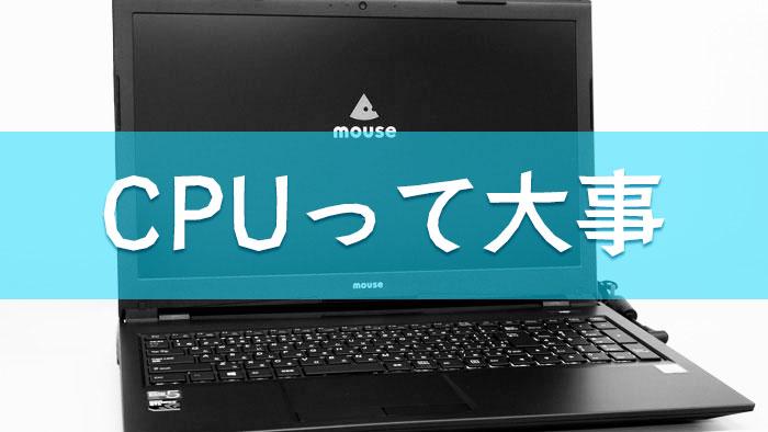 パソコンのCPUの基礎知識