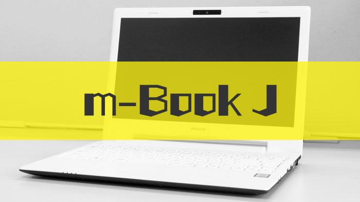 mBookJシリーズ