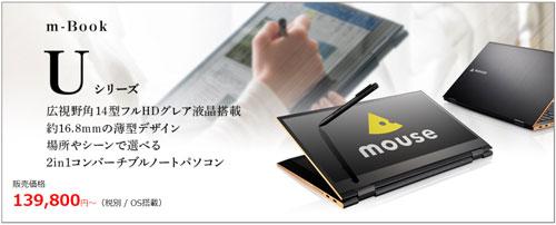 m-Book U