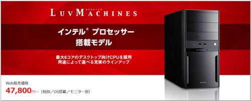 LUV MACHINES