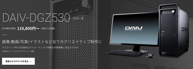 DGZ530シリーズ