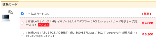 LANの追加オプション