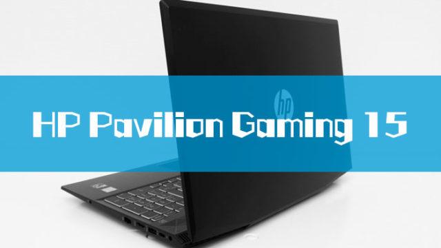 HP Pavilion Gaming 15レビュー