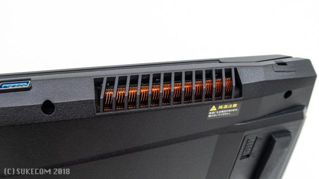 NEXTGEAR-NOTE i5330の排気口