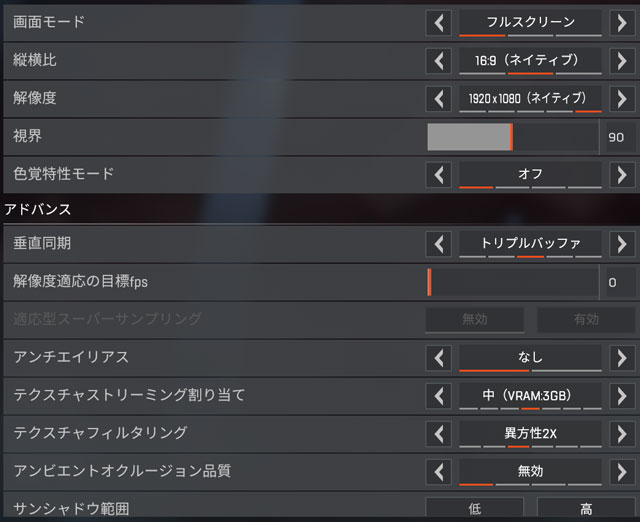 Apex Legendsの画質設定