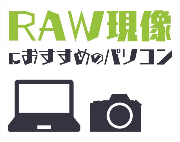 RAW現像におすすめのパソコン
