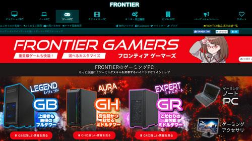 フロンティアのゲーミングパソコン