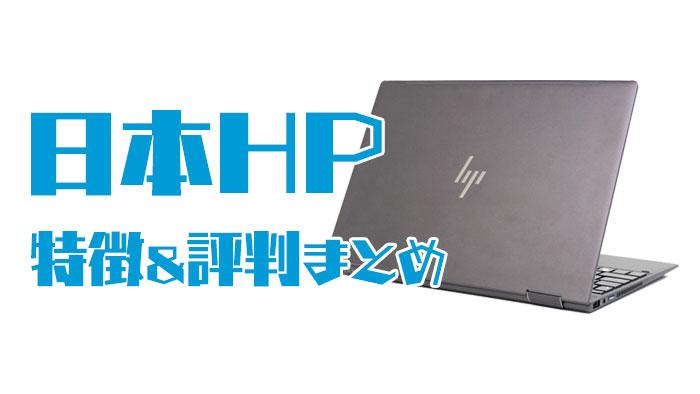 HPのまとめ
