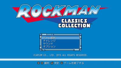 ロックマンクラシックコレクション