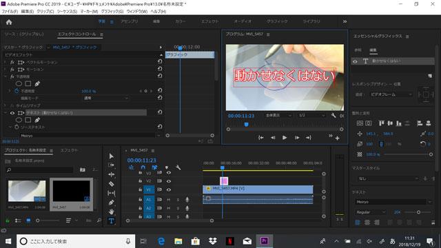 Premiereproの操作画面