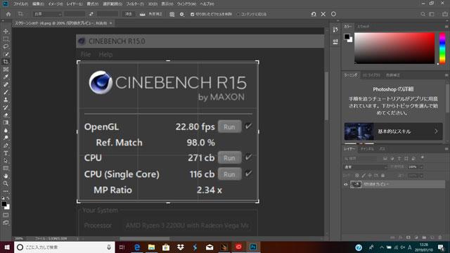 HP 15-db0000でPhotoshopを操作