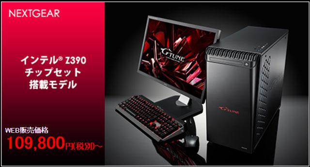 NEXTGEAR i690シリーズ