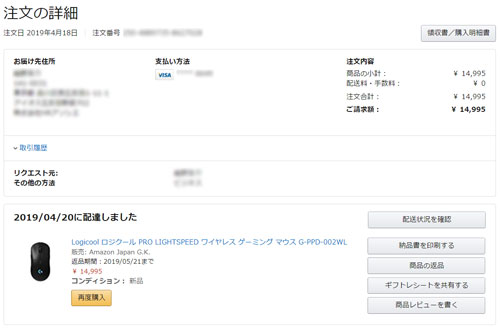 Amazonの購入履歴