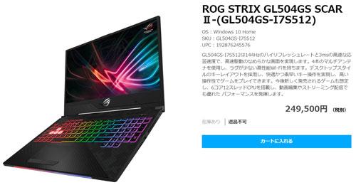 ROG STRIX GL504GS SCAR Ⅱ