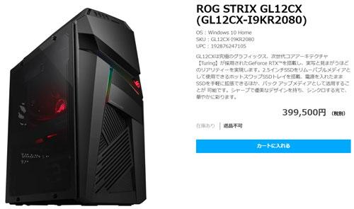 ROG STRIX GL12CX