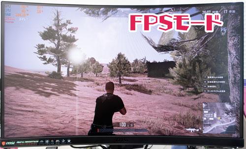 FPSモード