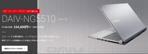DAIV-NG5510シリーズ