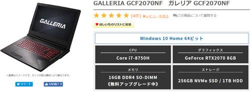 GALLERIA GCF2070NF