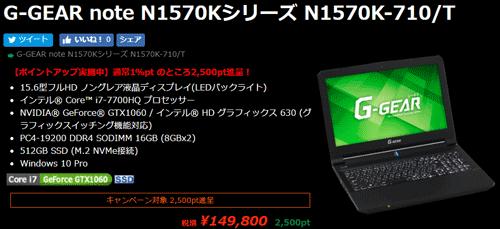 G-GEARnote N1570K