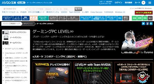 LEVEL-(レベルインフィニティ)