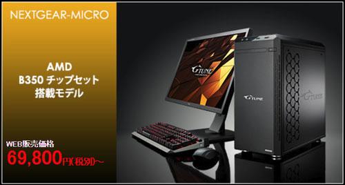 NEXTGEAR-MICRO am550GA3