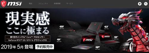 MSIの公式サイト