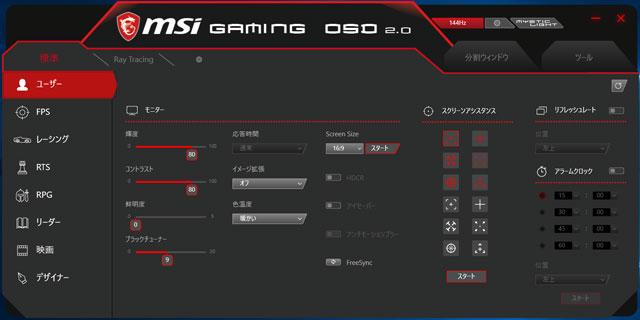 モニター機能の設定画面