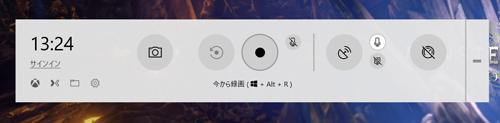 Windowsのキャプチャ機能