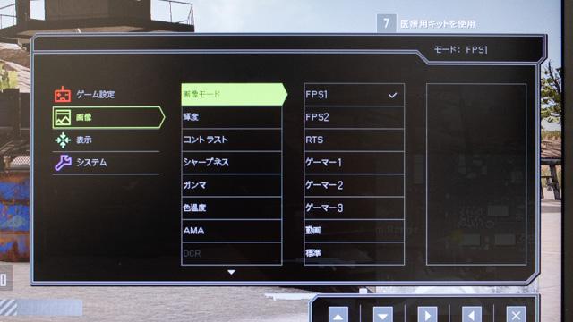 搭載済みのゲームモード