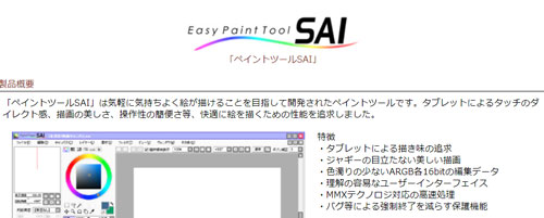 SAIのキャプチャ画面