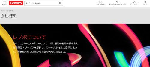 Lenovoの公式サイト