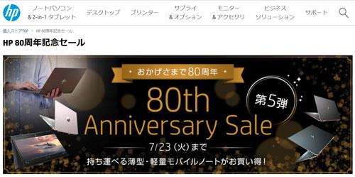 80周年記念セール