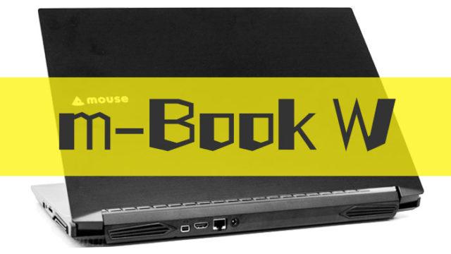 m-Book Wシリーズ