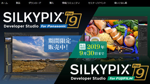 SILKYPIX Developer Studio