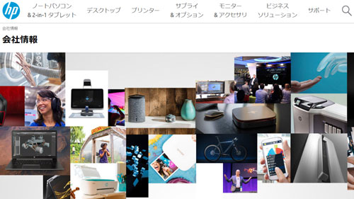 日本HPの会社概要