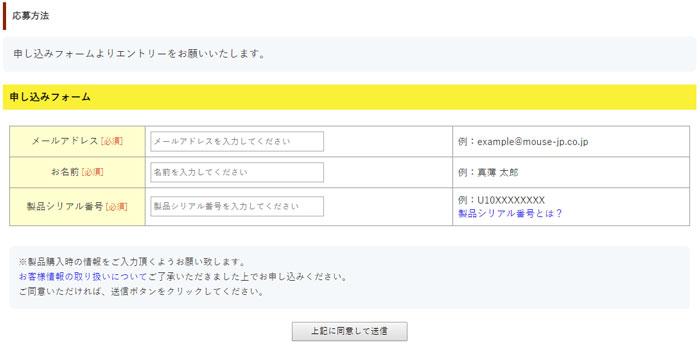 申込フォーム