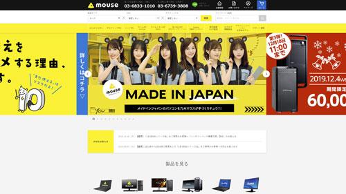 マウスコンピューターのサイト