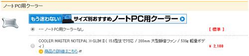 ノートPC用クーラー