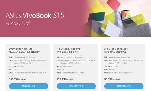 VivoBook S15(M533IA)のラインナップ