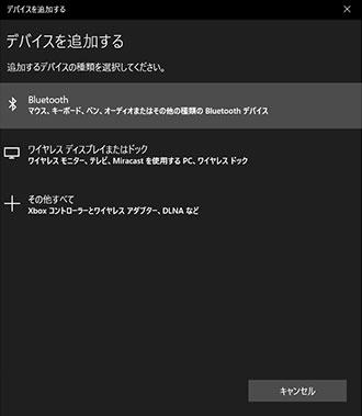 Bluetoothの追加画面