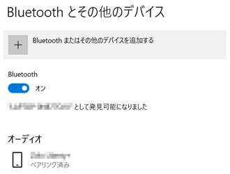 Bluetoothの接続