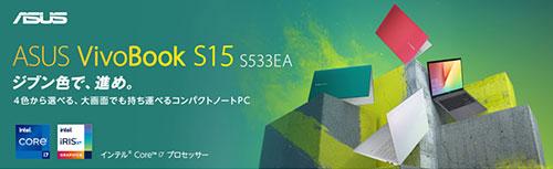 VivoBook S15 S533EA